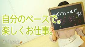 (株)インフィールドの求人動画