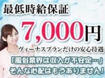 時給7000円保証あり!