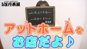 札幌淫行茶屋の求人動画