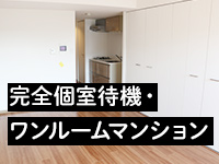 in my roomで働くメリット8
