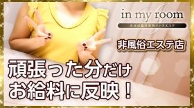 in my roomのスタッフによるお仕事紹介動画