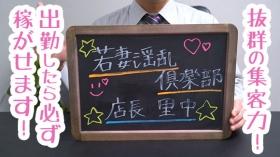 若妻淫乱倶楽部のバニキシャ(スタッフ)動画