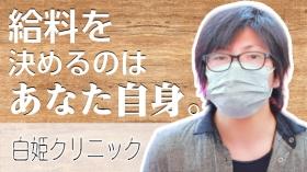 白姫クリニック 手コキ・オナクラの求人動画
