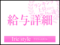 Irie style(アイリースタイル)