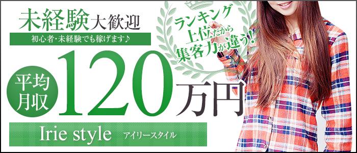 未経験・Irie style(アイリースタイル)