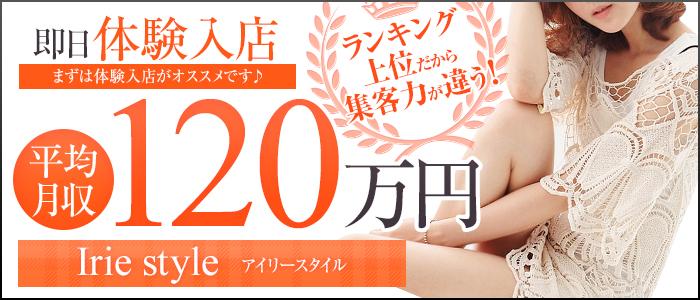 体験入店・Irie style(アイリースタイル)