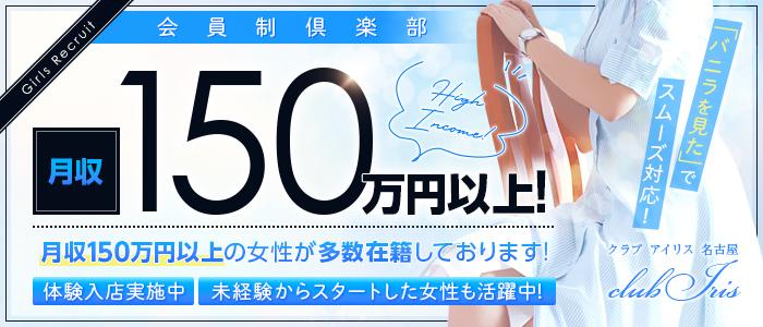 クラブ アイリス名古屋の求人画像