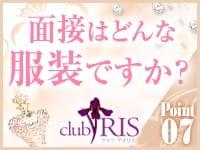 クラブ アイリス名古屋