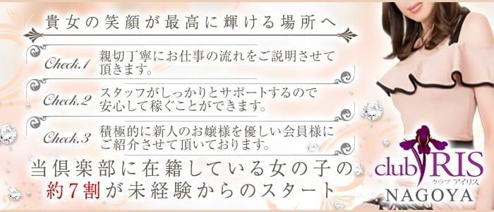 未経験・クラブ アイリス名古屋