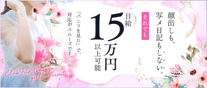 クラブ アイリス名古屋の体験入店求人画像