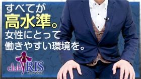 クラブ アイリス名古屋の求人動画