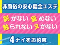 安心の非風俗宣言!!のアイキャッチ画像