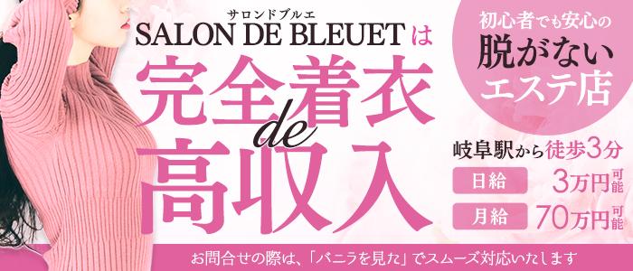 未経験・BLEUET(ブルエ)グループ