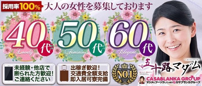 出稼ぎ・五十路マダム松山店(カサブランカG)