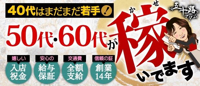 五十路マダム松山店(カサブランカG)