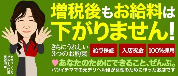 未経験・五十路マダム松山店(カサブランカG)
