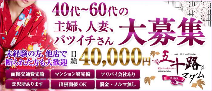 五十路マダム 津山店(カサブランカG)