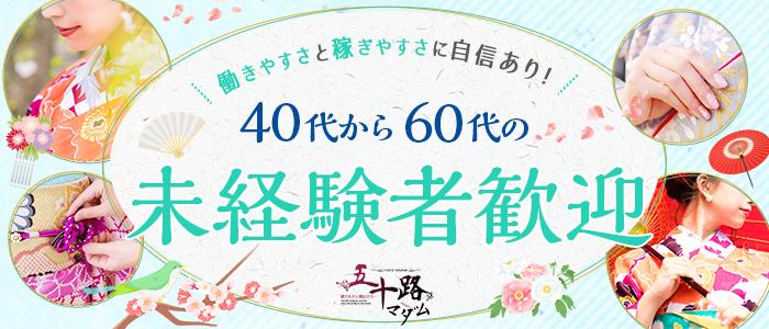 未経験・五十路マダムEX船橋店(カサブランカG)