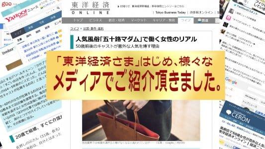 五十路マダム岐阜店(カサブランカG)