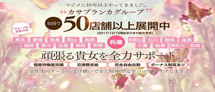 未経験・五十路マダム 神戸店(カサブランカG)