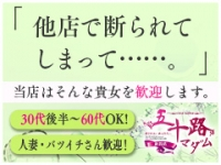 五十路マダム新潟(カサブランカG)