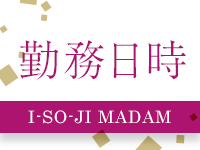 五十路マダム 新潟店(カサブランカG)