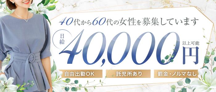 五十路マダムEX西川口店(カサブランカG)