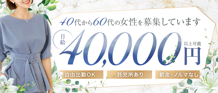 五十路マダムEX西川口店(カサブランカG)の求人画像