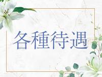 五十路マダムEX西川口店(カサブランカG)で働くメリット3