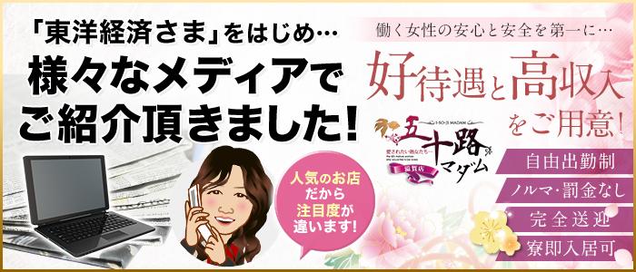 五十路マダム滋賀店(カサブランカG)