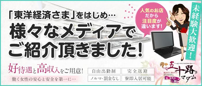 未経験・五十路マダム滋賀店(カサブランカG)