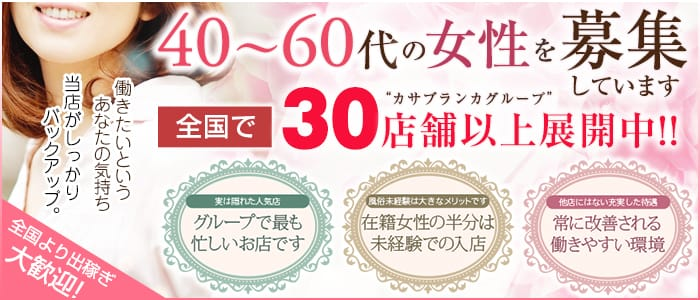 五十路マダム静岡店(カサブランカグループ)