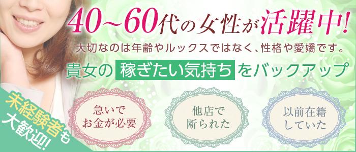 未経験・五十路マダム静岡店(カサブランカグループ)
