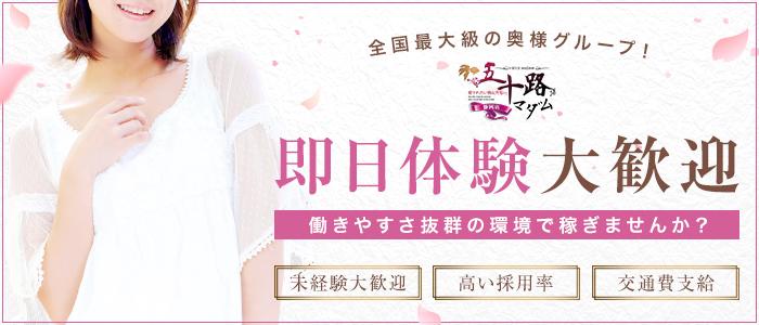 五十路マダム静岡店(カサブランカグループ)の体験入店求人画像