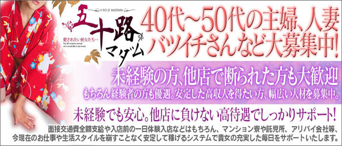 出稼ぎ・五十路マダム 和歌山店(カサブランカG)