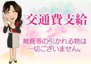 五十路マダム 和歌山店(カサブランカG)