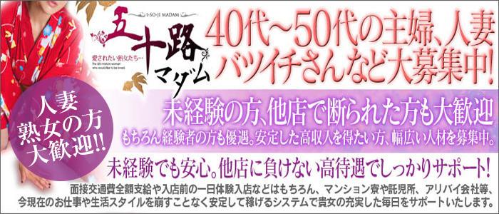 人妻・熟女・五十路マダム 和歌山店(カサブランカG)