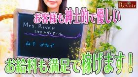 Mrs.Revoir-ミセスレヴォアール-の求人動画