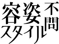 完全密着!!いたずら痴漢電車in上野