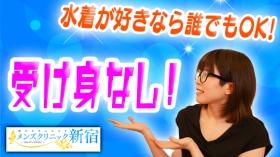 メンズクリニック新宿のバニキシャ(スタッフ)動画