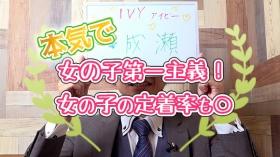 IVY(アイビー)の求人動画