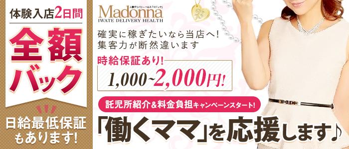 Madonna~マドンナ~