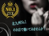 アロマZYX(ジークス)北九州