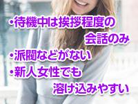快楽M性感倶楽部GROUP