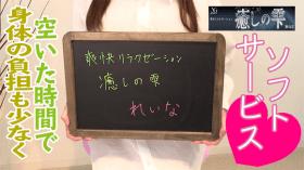 爽快リラクゼーション 癒しの雫の求人動画