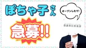 豊満奉仕倶楽部のスタッフによるお仕事紹介動画