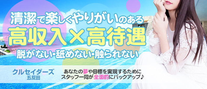 クルセイダーズ 五反田