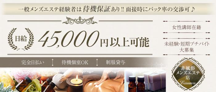 癒しアロマSPA 水戸駅南店の求人画像