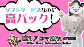 癒しアロマSPA 水戸駅南店の求人動画