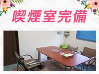 癒し娘診療所 土浦・つくば店で働くメリット7